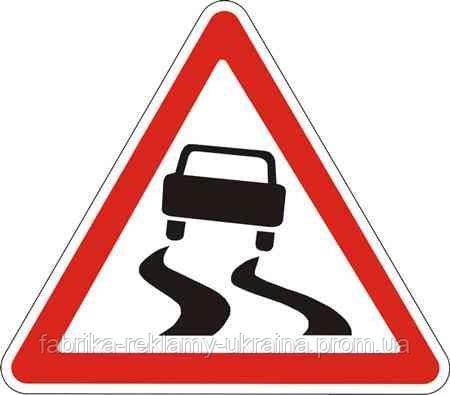 Дорожный знак 1.13 - Скользкая дорога. Предупреждающие знаки. ДСТУ