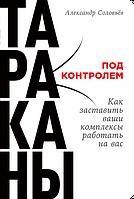 Книга Тараканы под контролем. Как заставить ваши комплексы работать на вас. Автор - Александр Соловьев