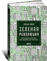 Книга Зеленая революция: Экономический рост без ущерба для экологии. Автор - Ральф Фюкс