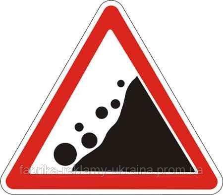 Дорожный знак 1.16 - Падение камней. Предупреждающие знаки. ДСТУ