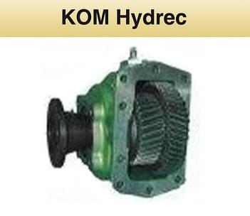 Коробки відбору потужності Hydrec (Великобританія)