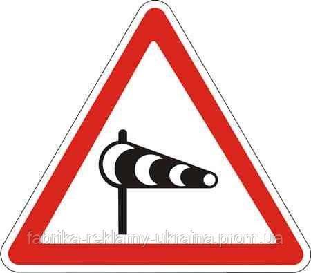 Дорожный знак 1.17 - Боковой ветер. Предупреждающие знаки. ДСТУ