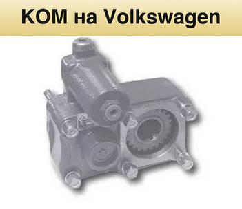 Коробки відбору потужності на Volkswagen