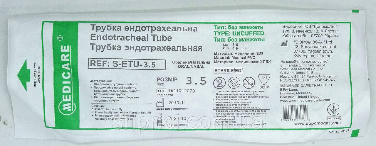 Трубка эндотрахеальная без манжеты 3.5 мм / Medicare