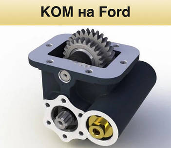 Коробки відбору потужності на Ford