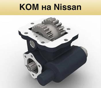Коробки відбору потужності на Nissan