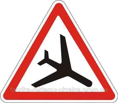 Дорожный знак 1.18 - Низколетящие самолёты. Предупреждающие знаки. ДСТУ