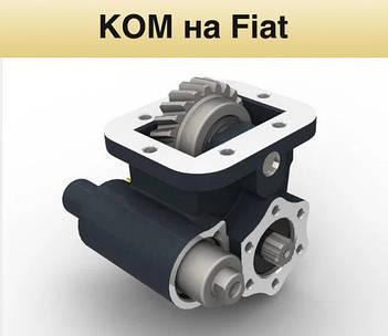 Коробки відбору потужності на Fiat