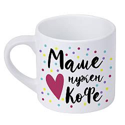 Кружка маленькая Маме нужен кофе (KRD_20M002)