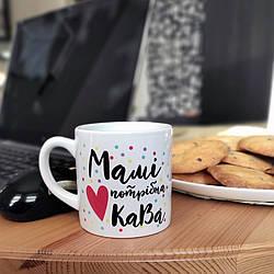 Кружка маленькая Мамі потрібна кава (KRD_20M003)