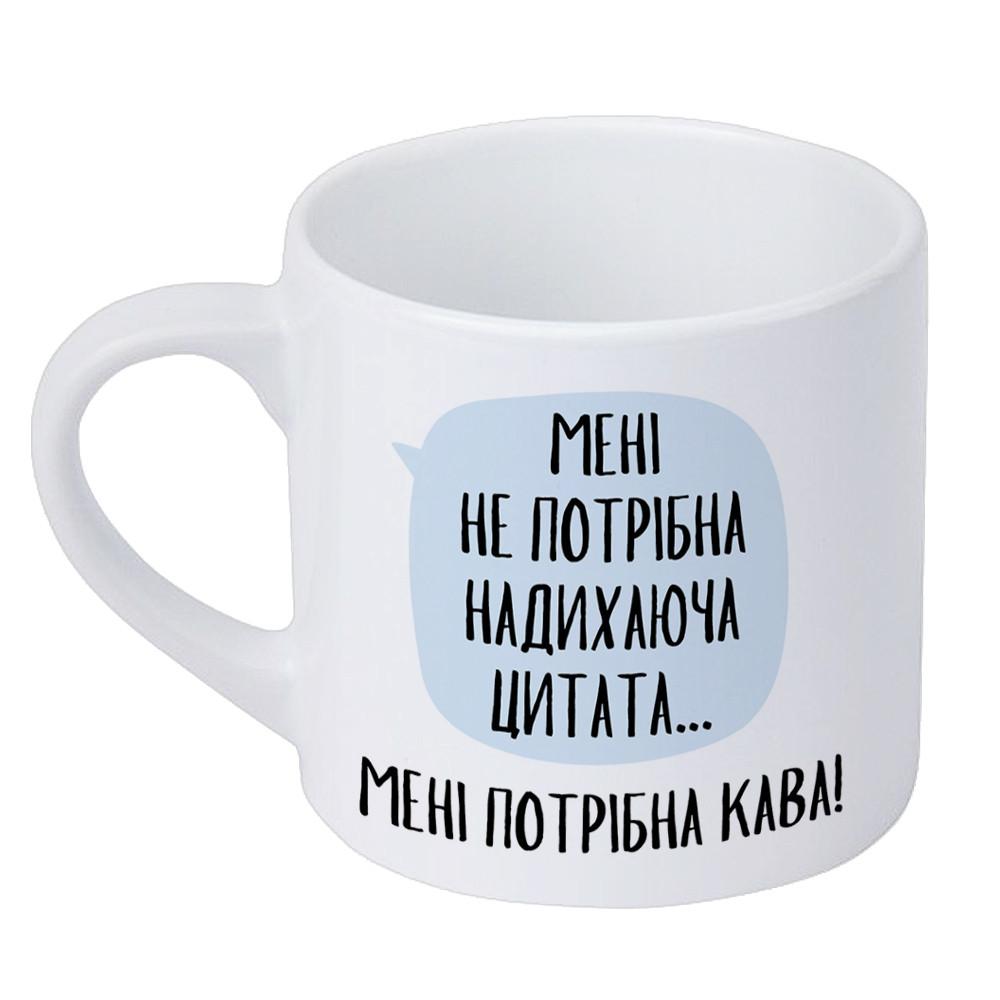 Кружка маленькая Мені не потрібка надихаюча цитата... мені потрібна кава! 170 мл (KRD_20M015)