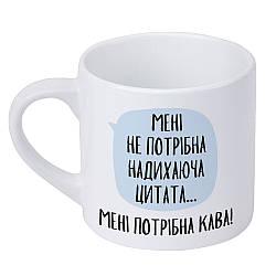 Кружка маленькая Мені не потрібка надихаюча цитата... мені потрібна кава! (KRD_20M015)