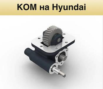 Коробки відбору потужності на Hyundai