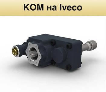 Коробки відбору потужності на Iveco