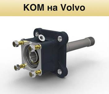Коробки відбору потужності на Volvo