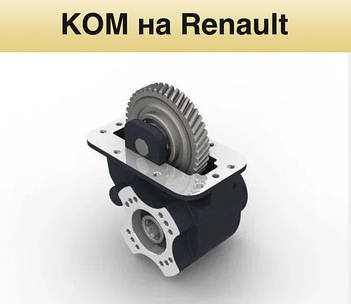 Коробки відбору потужності на Renault