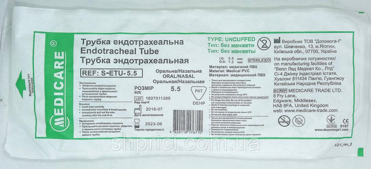 Трубка эндотрахеальная без манжеты 5,5 мм / Medicare