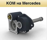 Коробки отбора мощности на Mercedes