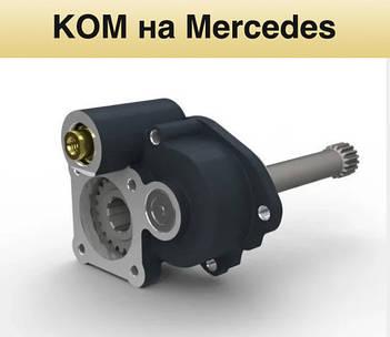 Коробки відбору потужності на Mercedes