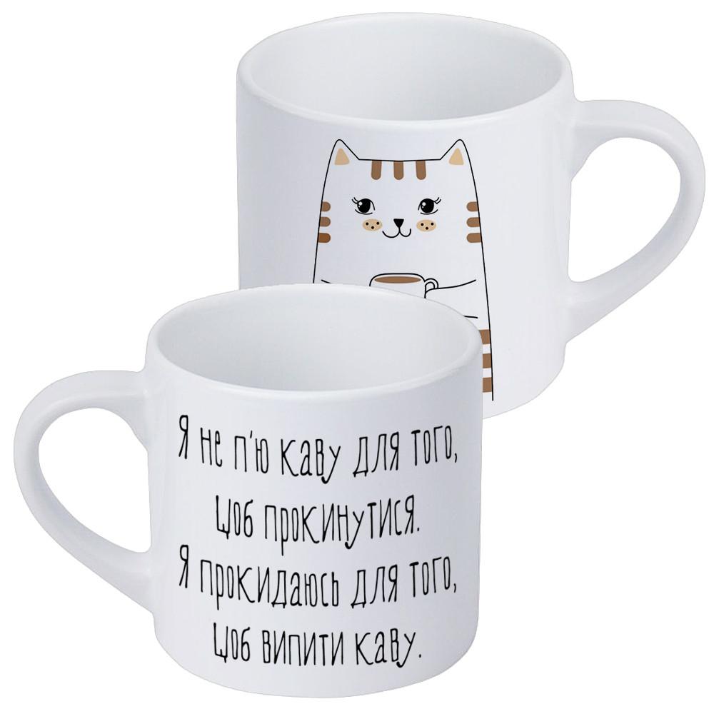 Кружка маленькая Я не п'ю каву для того, щоб прокинутися… 170 мл (KRD_20M036)