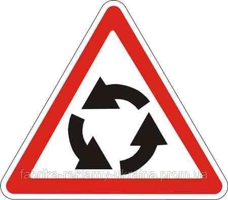 Дорожный знак 1.19 - Пересечение с круговым движением. Предупреждающие знаки. ДСТУ