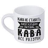 Кружка маленькая Кава не ставить безглуздих питань, кава все розуміє 170 мл (KRD_20M078), фото 2