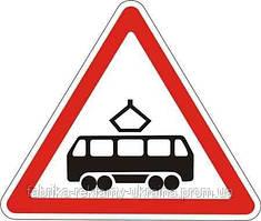Дорожный знак 1.20 - Пересечение с трамвайными путями. Предупреждающие знаки. ДСТУ