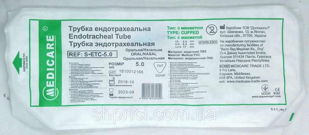 Трубка эндотрахеальная с манжетой 5 мм / Medicare