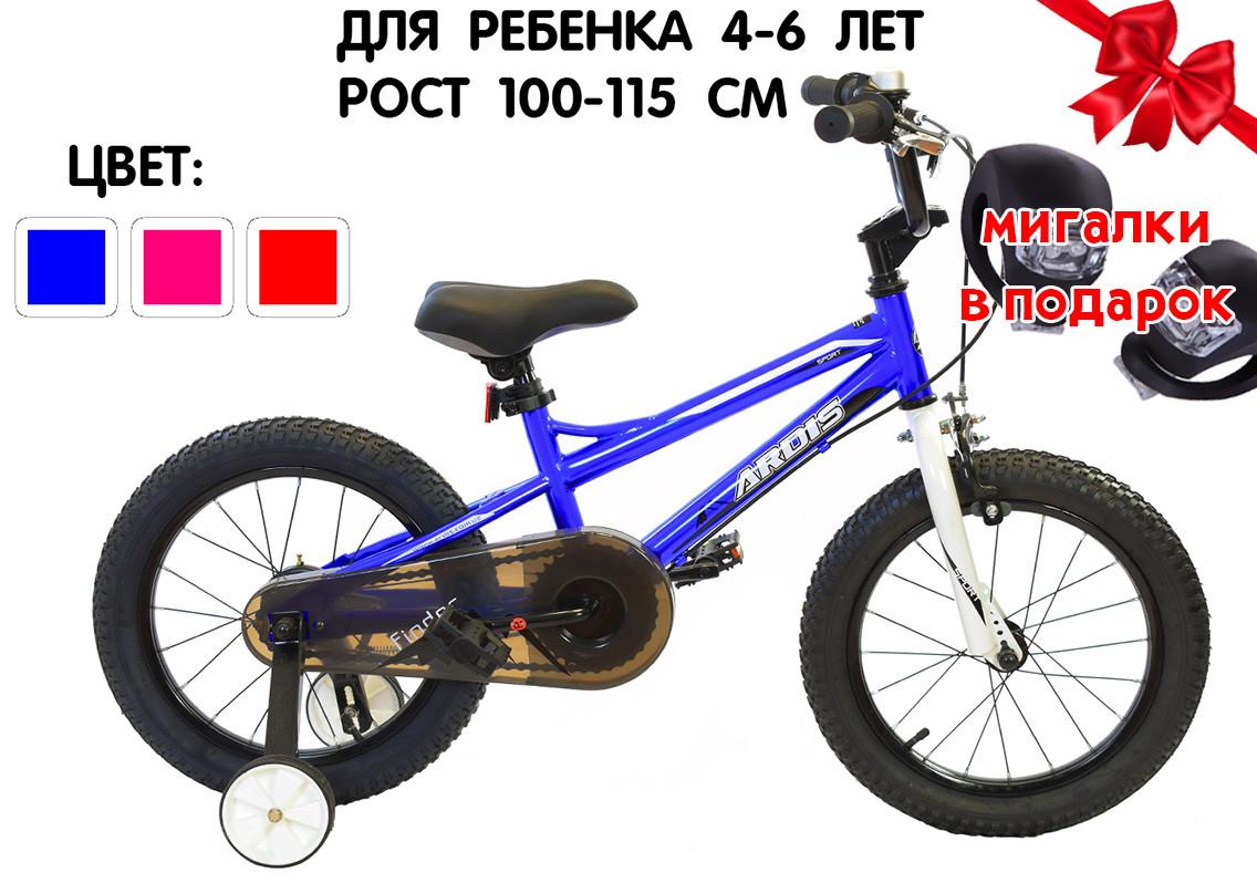 """Детский велосипед 16"""" Ardis Finder"""