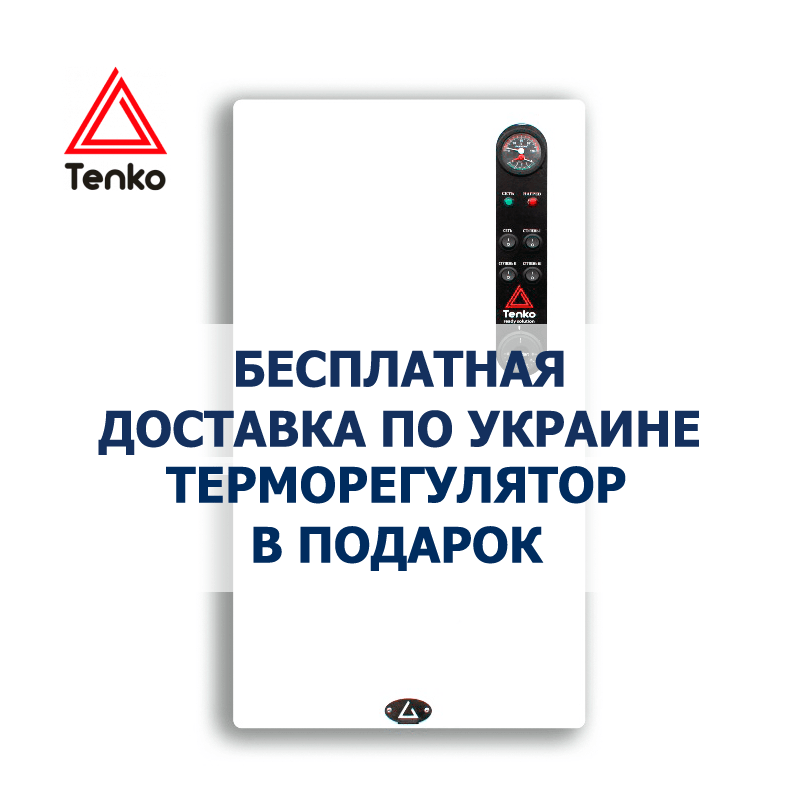Електричний котел 18 кВт Tenko Стандарт плюс 380 В СПКЕ