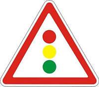 Дорожный знак 1.24 - Светофорное регулирование. Предупреждающие знаки. ДСТУ