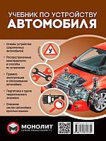 Книга «Учебник по устройству автомобиля. Издание второе. Исправленное и дополненное»