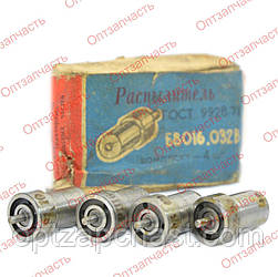 Распылитель МТЗ-50 (Б80.16.0321)