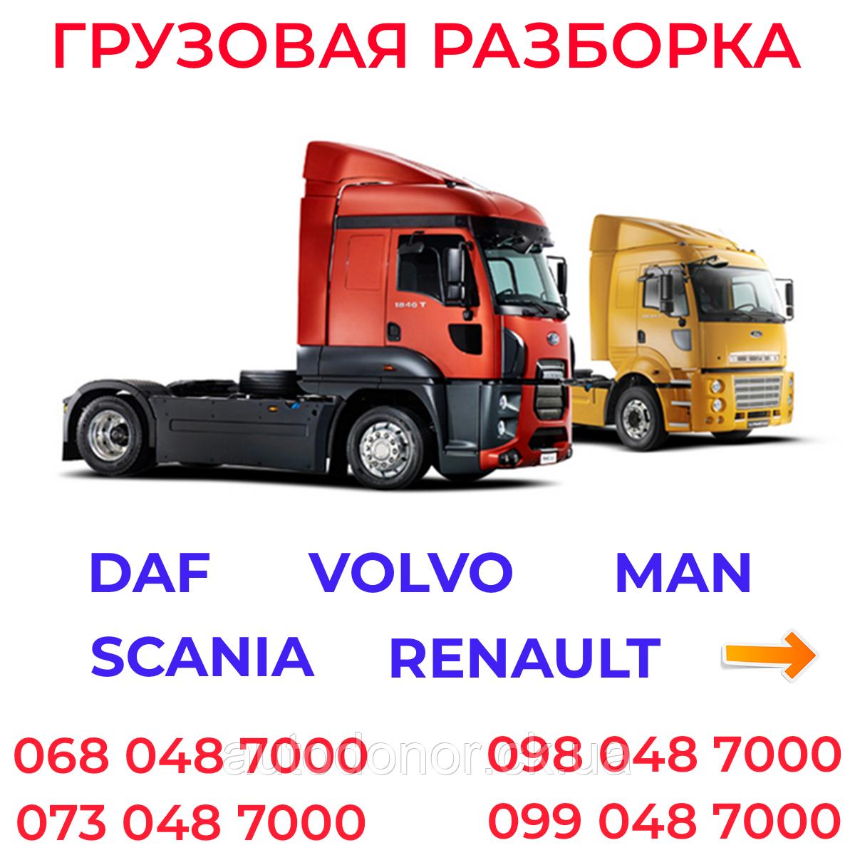 🚦 Грузовая Разборка. Запчасти DAF, MAN, Volvo, Renault. Авторазборка грузовых автомобилей, тягачей