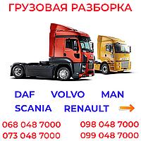 Грузовая Разборка. Запчасти DAF, MAN, Volvo, Renault. Авторазборка грузовых автомобилей, тягачей