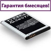 Аккумулятор для Samsung G130E Star2 EB-BG130ABE (AAAA) 1300мА/ч (батарея, батарейка)