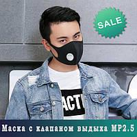 Многоразовая защитная маска MP2.5 с фильтрующим клапаном выдоха