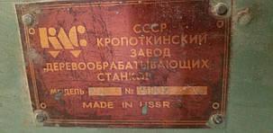 Станок фуговальный СФ4 б.у.   Фуганок, фото 2