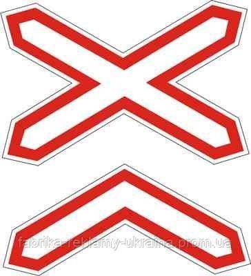 Дорожный знак 1.30 - Многопутная железная дорога. Предупреждающие знаки. ДСТУ