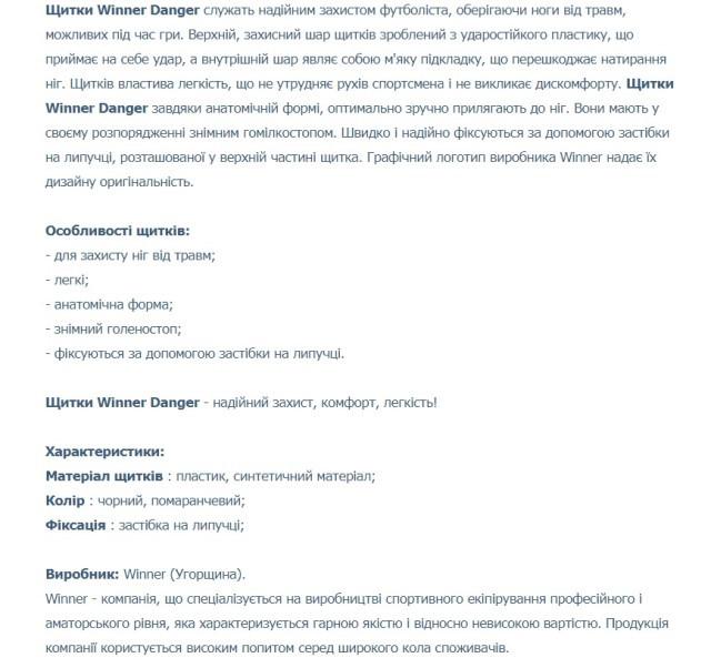 Щитки футбольні ззахистом щиколоткиWinner Danger опис