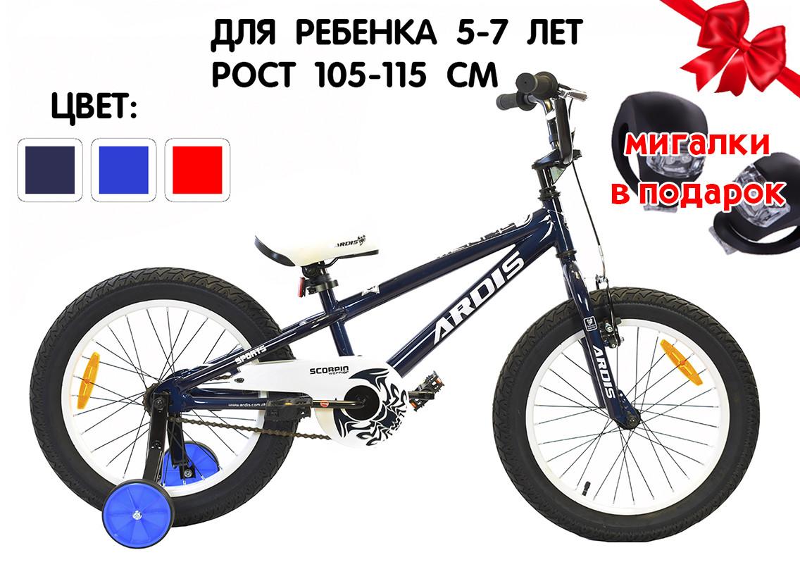 """Детский велосипед 18"""" Ardis Scorpio"""