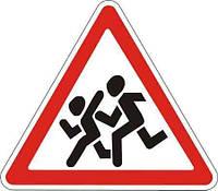 Дорожный знак 1.33 - Дети. Предупреждающие знаки. ДСТУ