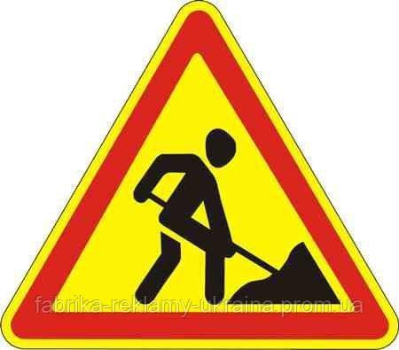Дорожный знак 1.37 - Дорожные работы. Предупреждающие знаки. ДСТУ