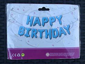 """Шары буквы фольгированные """"Happy Birthday"""" голубой"""