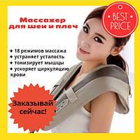 Ударний масажер для шиї і плечей Cervical Massage Shawls, фото 1