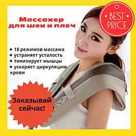 Ударний масажер для шиї і плечей Cervical Massage Shawls