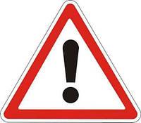 Дорожный знак 1.39 - Аварийно опасный участок. Предупреждающие знаки. ДСТУ
