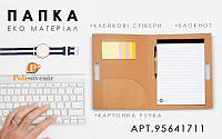 🍀З асортименту ЕКО продукції: Папка-блокнок, ручка з перероблених матеріалів.