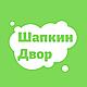 """Оптовый интернет магазин детских головных уборов """"Шапкин двор"""""""