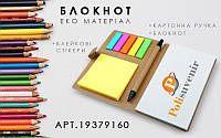 🍀З асортименту ЕКО продукції: Еко-блокнот з стікерами, та ручкою.